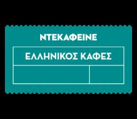 Ελληνικός Χωρίς Καφεΐνη