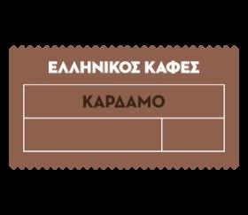 Ελληνικός Κάρδαμο
