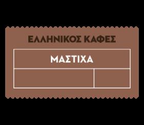 Καφές Μαστίχα
