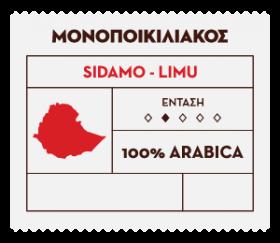 Αιθιοπία Sidamo- Limu