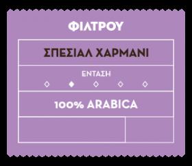 Σπέσιαλ Χαρμάνι